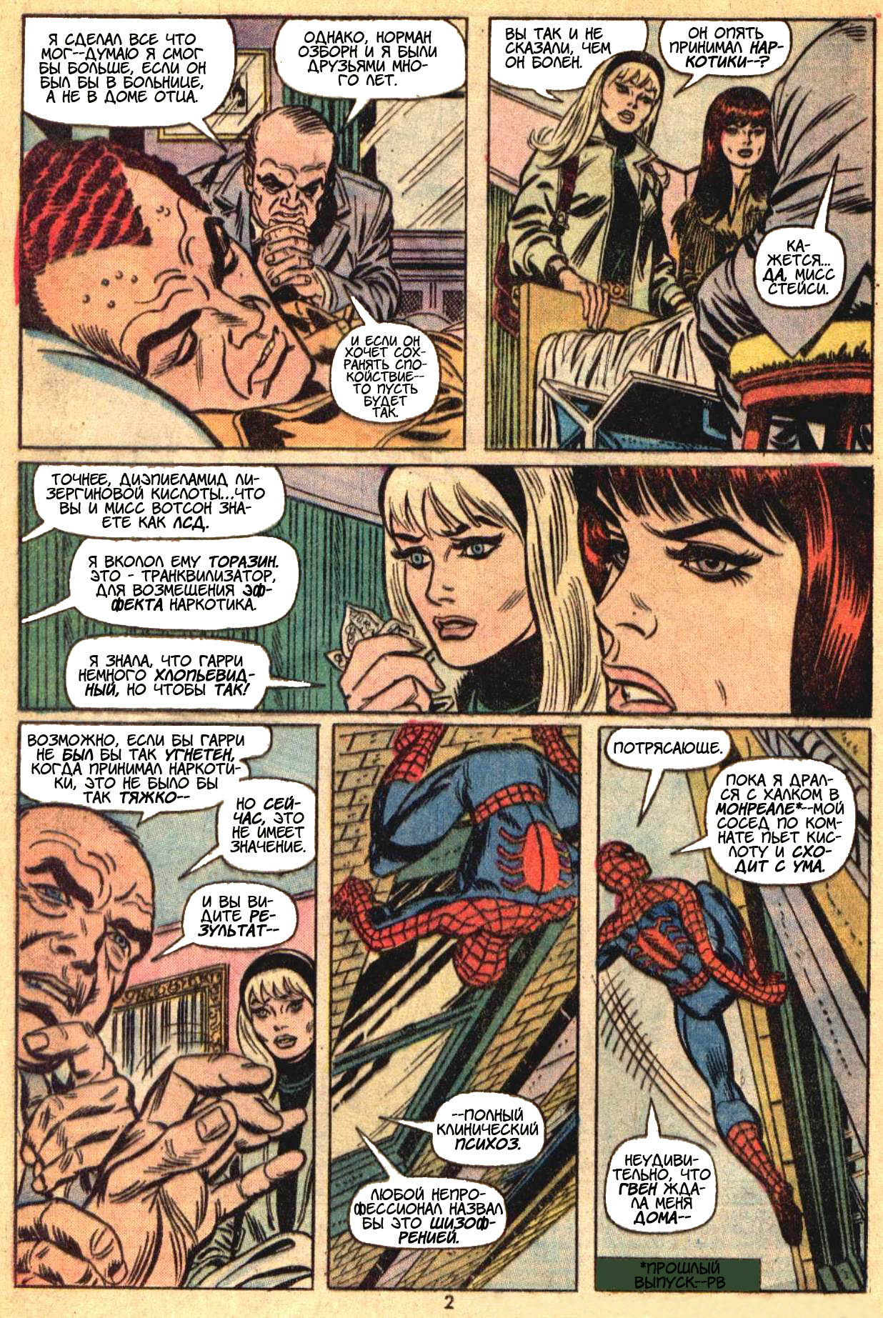 Gwen stacy spiderman comic