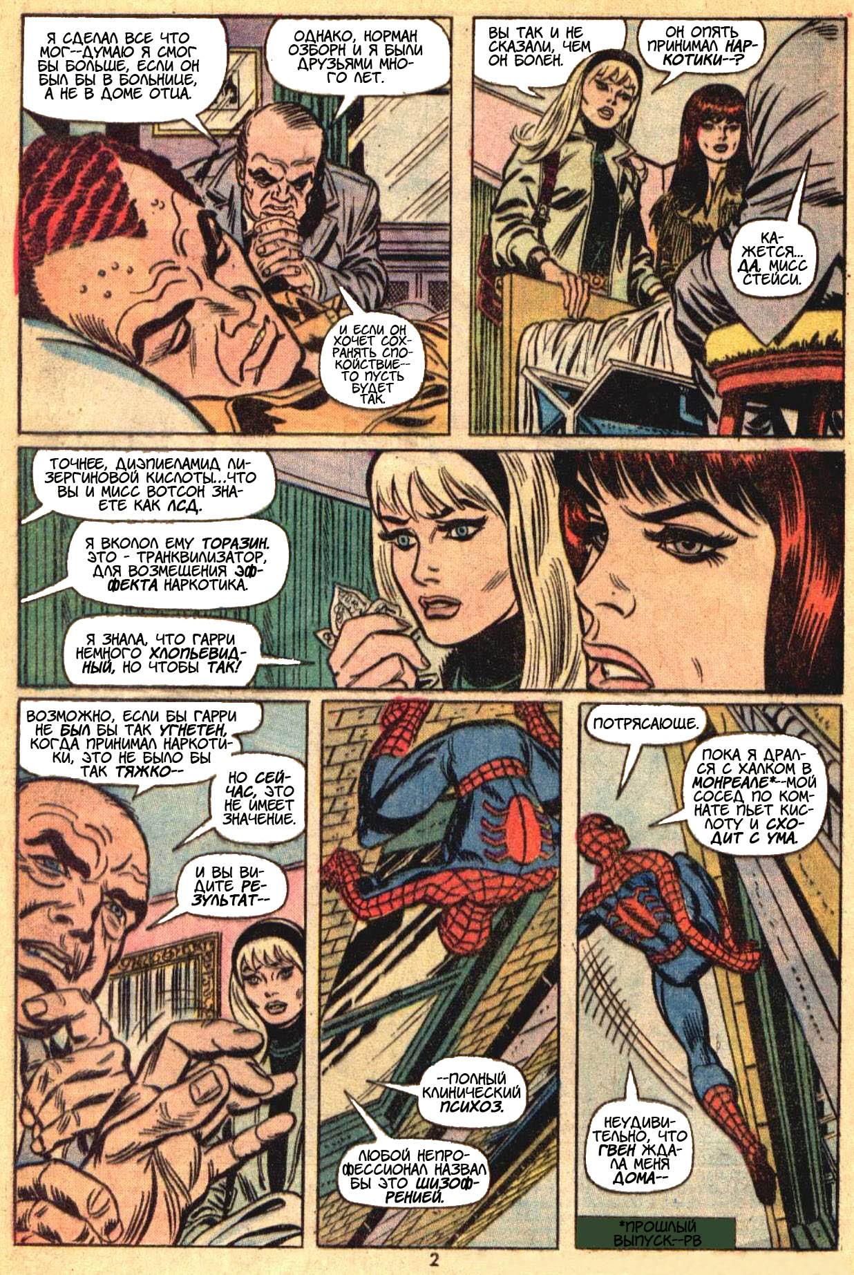 Gwen stacy spiderman comic