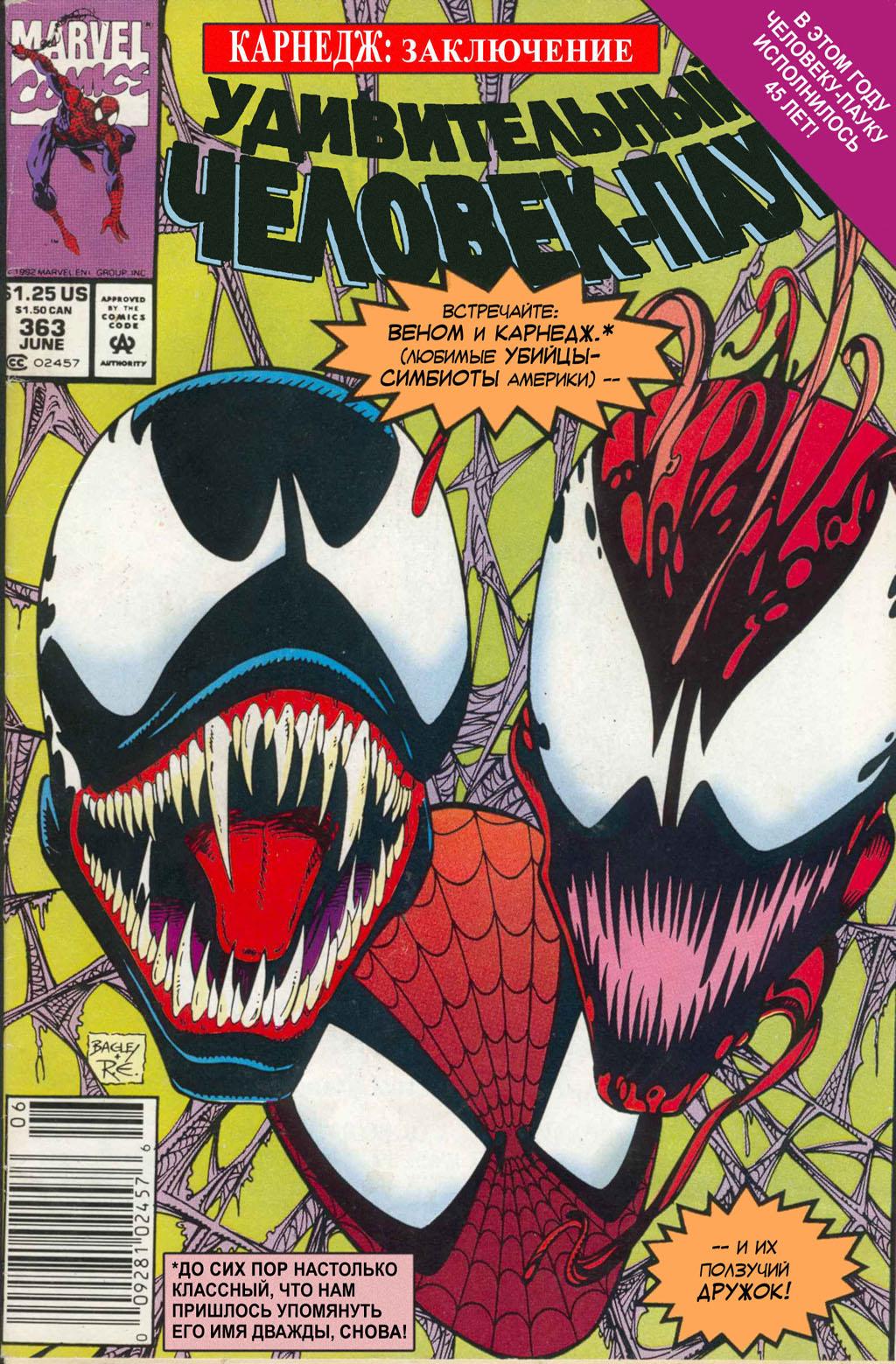 Вы попали по адресу у нас скачать Amazing Spider-man #363 бесплатно