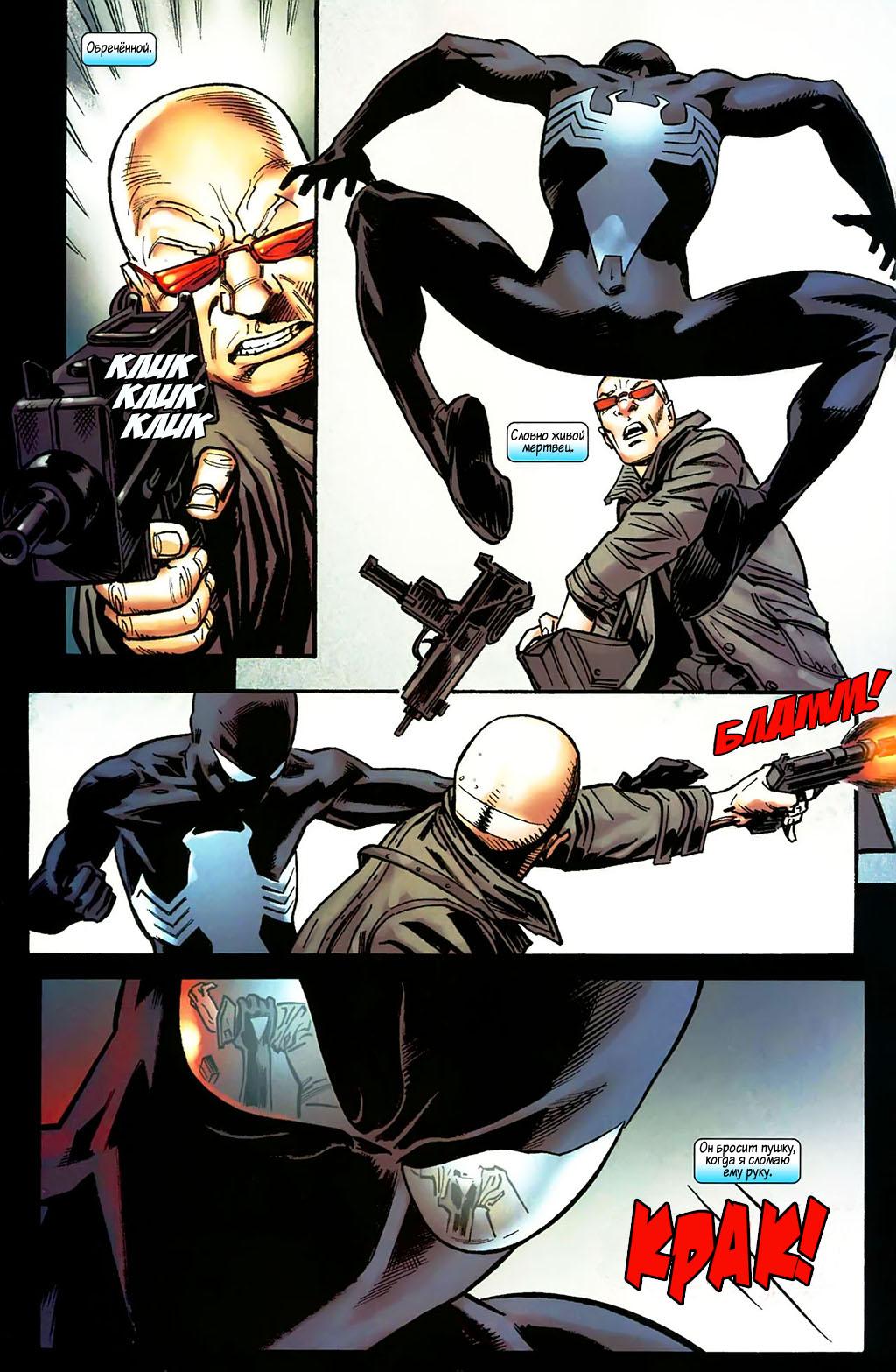 Spiderman vs kingpin back in black