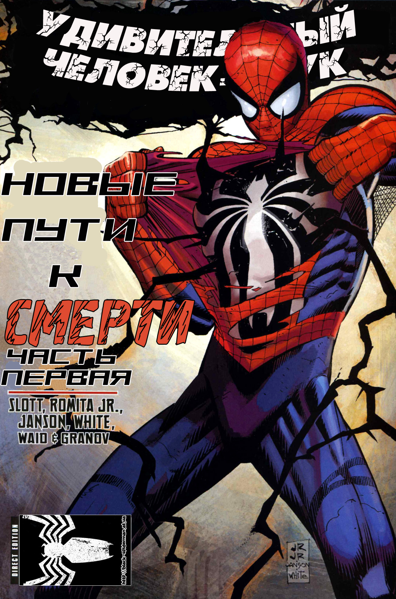 комиксы картинки человек паук