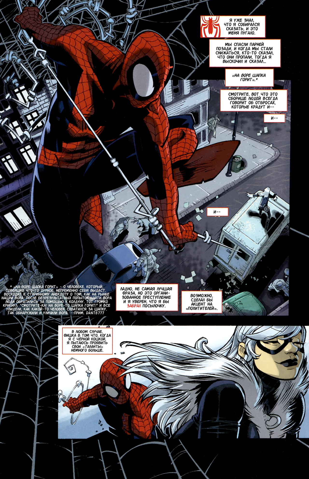 Amazing Spider-Man Все Комиксы На Русском